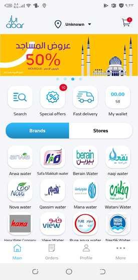 ابار - افضل تطبيق لطلب توصيل المياه للمنازل